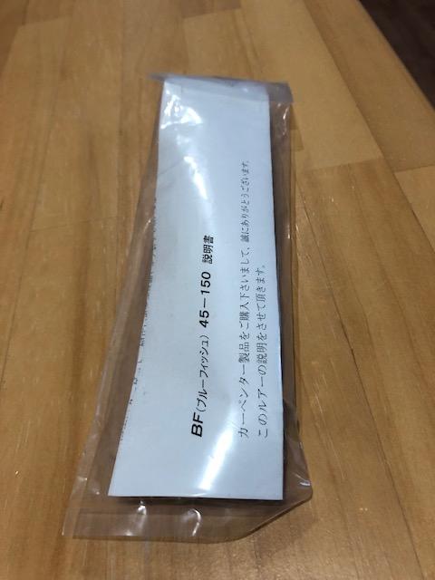 カーペンター BF45-150 イワシ_画像3