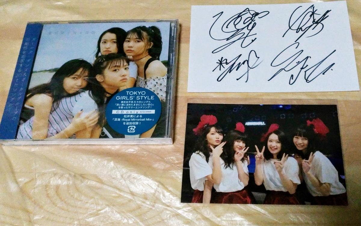 東京女子流 シングル「深海」Hi-ra Mix / Royal Mirrorball Mix / c/w 君へ / メンバー直筆サイン ポストカード / 公式生写真