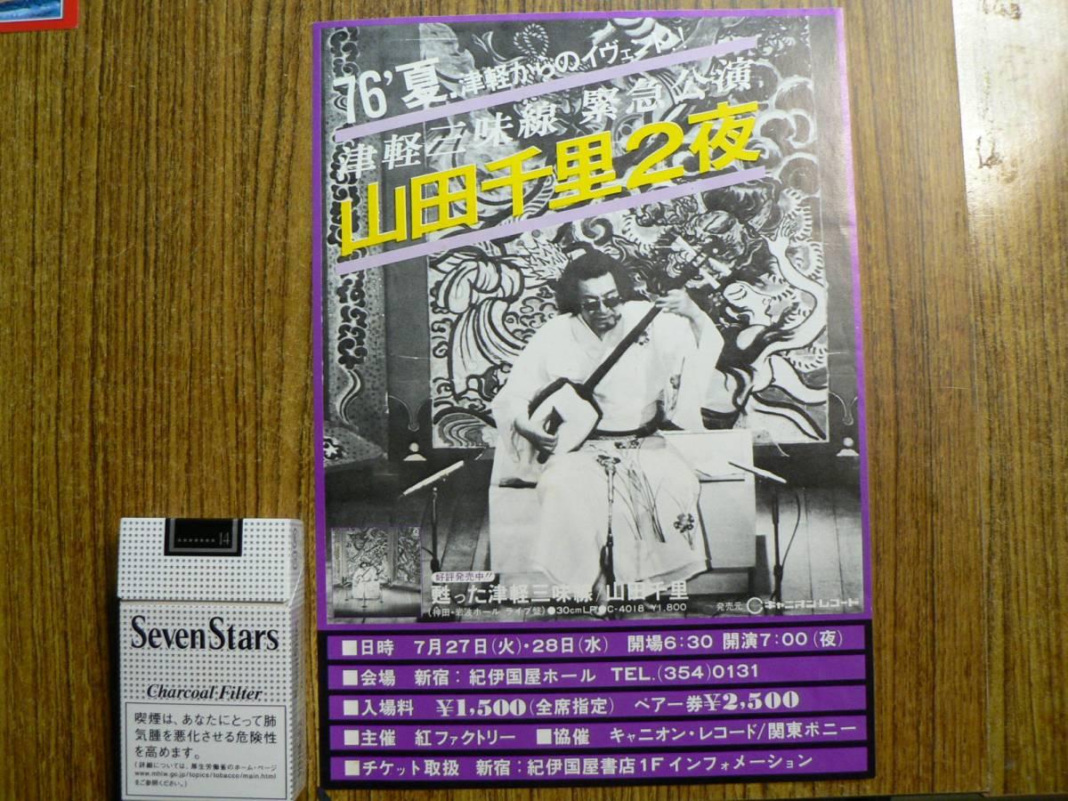 音楽 チラシ 津軽三味線 山田千里/紀伊国屋ホール 1976年
