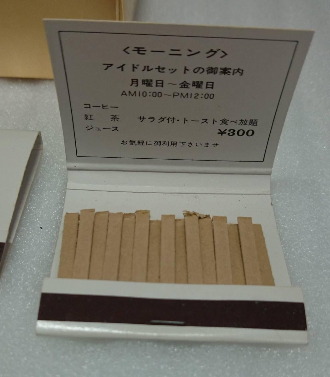 キャンディーズ ファンの集い?椿山荘フルーツケーキ空箱 と アイドルハウスのマッチ3個_画像9