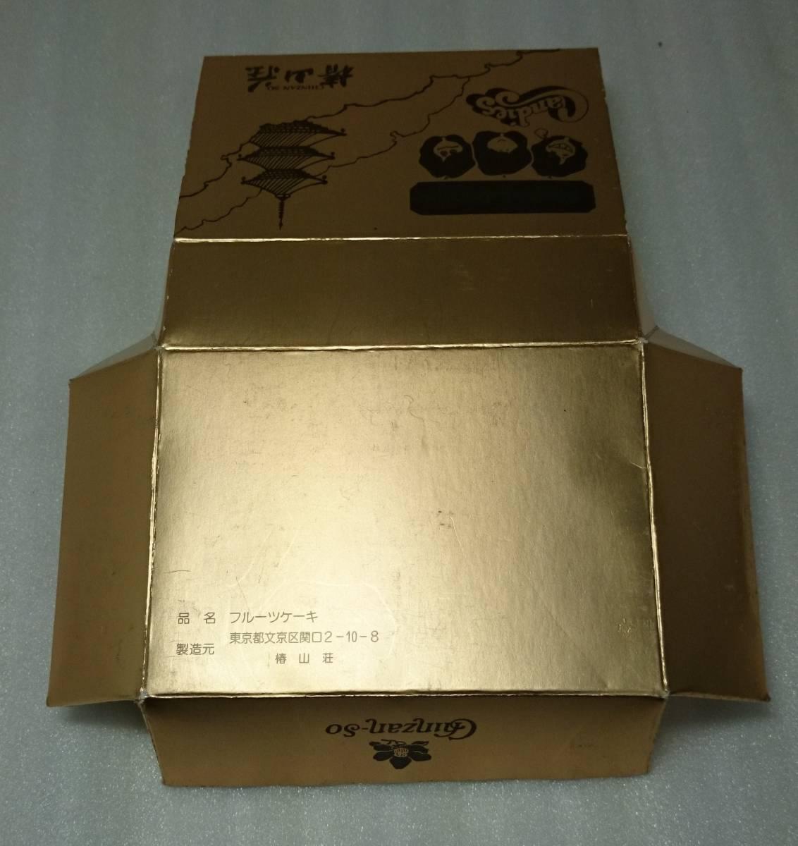 キャンディーズ ファンの集い?椿山荘フルーツケーキ空箱 と アイドルハウスのマッチ3個_画像4