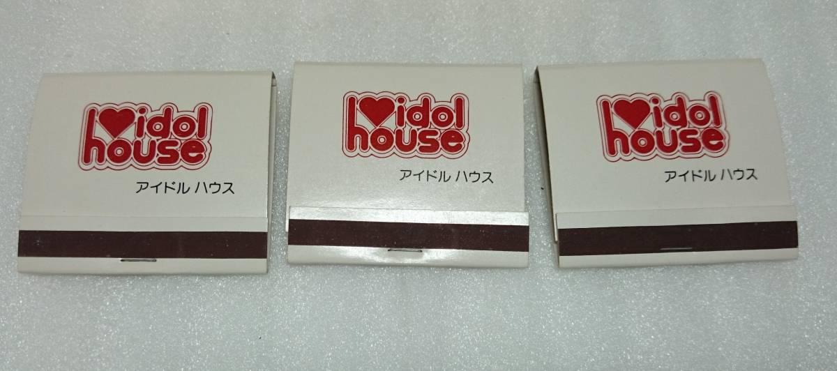 キャンディーズ ファンの集い?椿山荘フルーツケーキ空箱 と アイドルハウスのマッチ3個_画像8