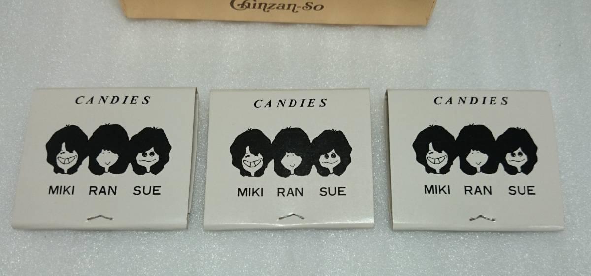 キャンディーズ ファンの集い?椿山荘フルーツケーキ空箱 と アイドルハウスのマッチ3個_画像7