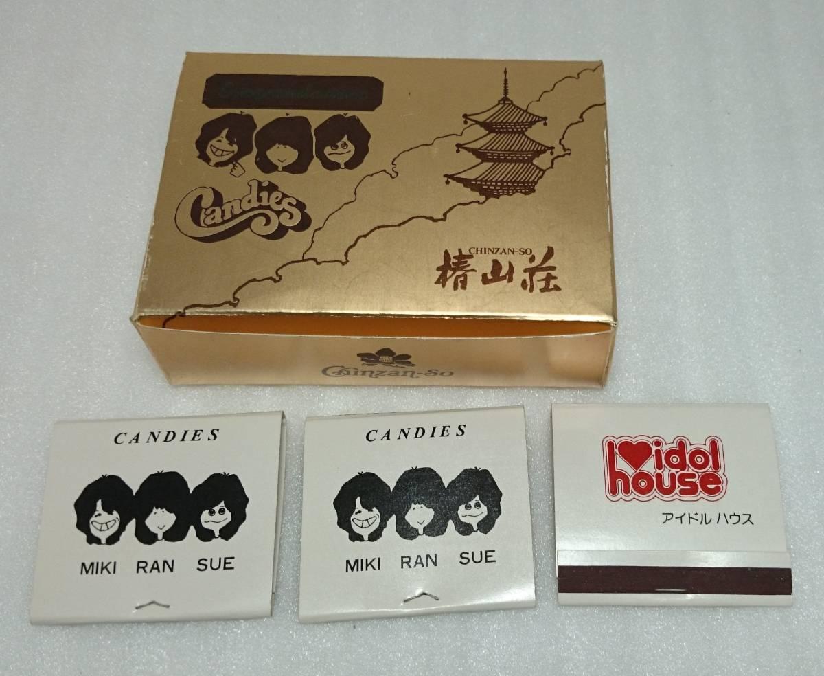 キャンディーズ ファンの集い?椿山荘フルーツケーキ空箱 と アイドルハウスのマッチ3個
