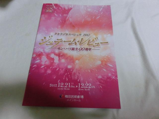 宝塚スペシャル2017 プログラム 明日海りお・望海風斗・真風涼帆・珠城りょう