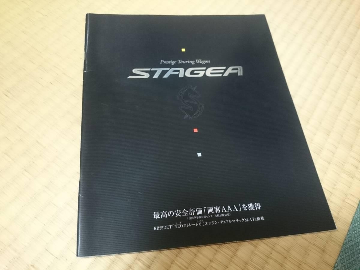 ステージアC34後期 カタログ中古品!