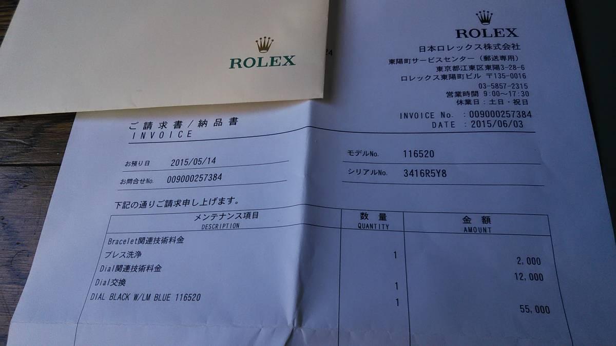 保証付き デイトナ 116520 ブラック 2013年 ホワイト文字盤付き!!_画像5
