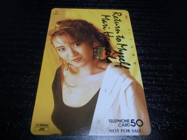 ◆未使用品 テレカ 50度数 Mari Hamada 浜田麻里 RETURN TO MYSELF 定型内発送可