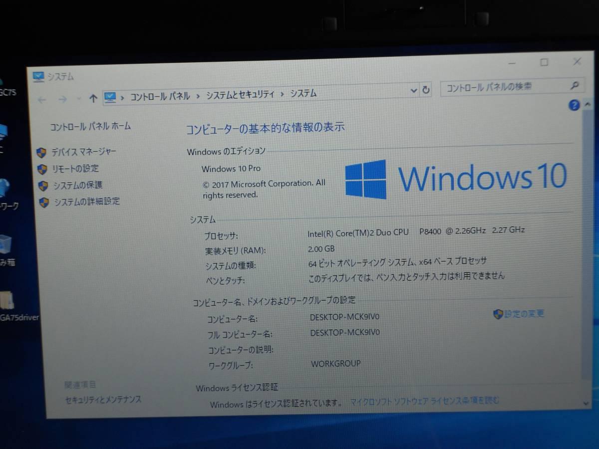 ジャンク 富士通 FMV-BIBLO MG/C75 C2DP8400 2.26GHz 2GB 80GB DVD-RAM MS Office2007付Win10pro64bit FMVMGC75Pはいらんかね。_画像2