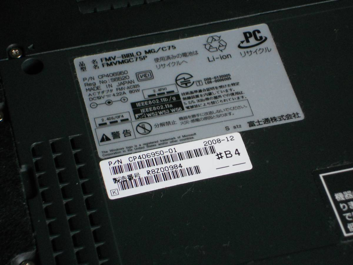 ジャンク 富士通 FMV-BIBLO MG/C75 C2DP8400 2.26GHz 2GB 80GB DVD-RAM MS Office2007付Win10pro64bit FMVMGC75Pはいらんかね。_画像5