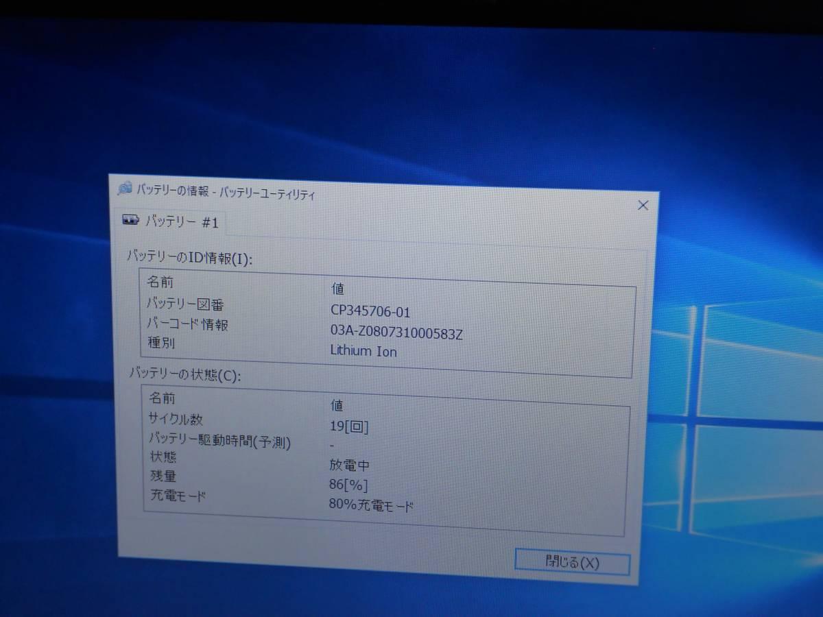 ジャンク 富士通 FMV-BIBLO MG/C75 C2DP8400 2.26GHz 2GB 80GB DVD-RAM MS Office2007付Win10pro64bit FMVMGC75Pはいらんかね。_画像8