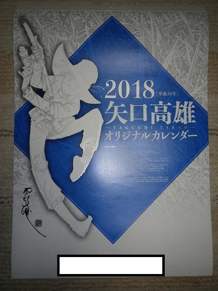 2018年 矢口高雄 オリジナルカレンダー 釣りキチ三平