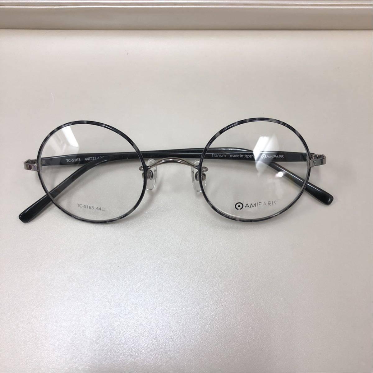 送料無料 AMIPARIS アミパリ 丸メガネ ラウンド 日本製 定価25,900円 Titainium