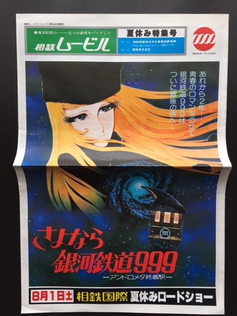 【昭和56年】 横浜相鉄ムービル パンフレット さよなら 銀河鉄道999