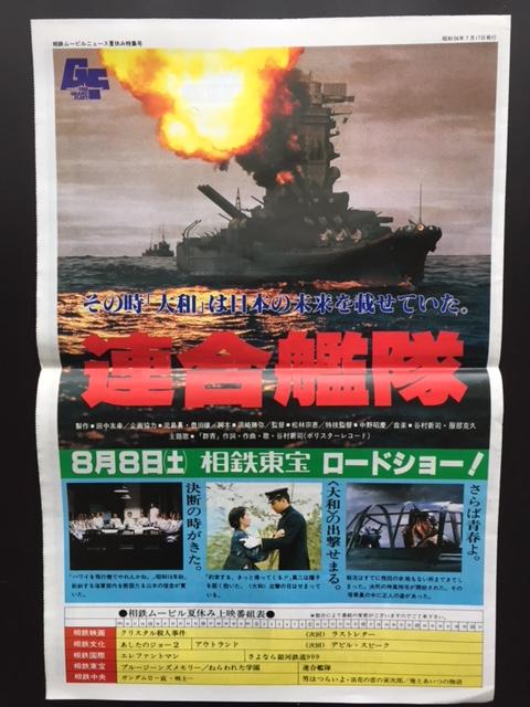 【昭和56年】 横浜相鉄ムービル パンフレット さよなら 銀河鉄道999_画像2