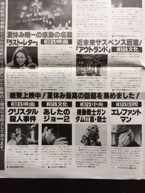 【昭和56年】 横浜相鉄ムービル パンフレット さよなら 銀河鉄道999_画像4