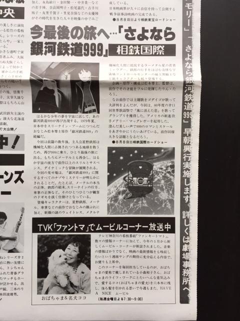【昭和56年】 横浜相鉄ムービル パンフレット さよなら 銀河鉄道999_画像5