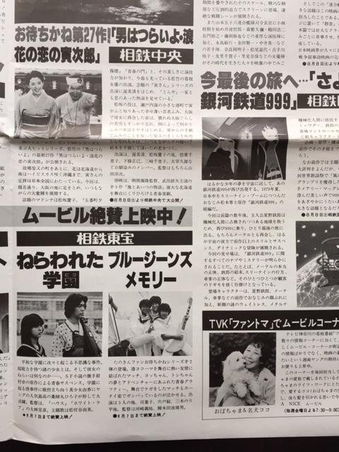 【昭和56年】 横浜相鉄ムービル パンフレット さよなら 銀河鉄道999_画像3