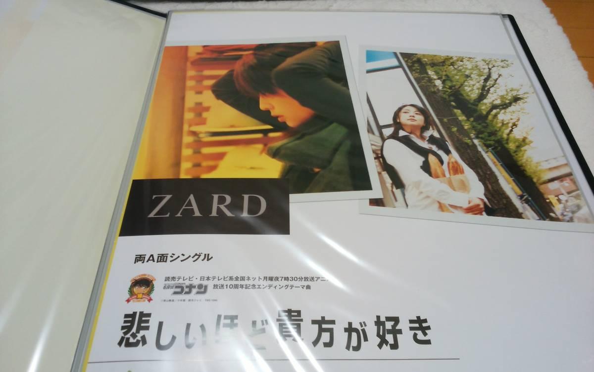 ZARD ポスター 悲しいほど 貴方が好き/カラッといこう! Single, Maxi 告知ポスター