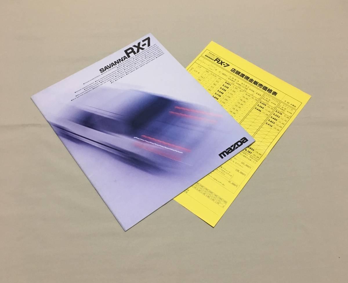 ロータリー関連コレクション ▼ RE53 SAVANNA RX-7 FC3S カタログ パンフレット サバンナRX-7 GT-LIMIITED GT-X 88/6 38P 13B マツダ MAZDA_SAVANNA サバンナRX-7 GT-LIMIITED