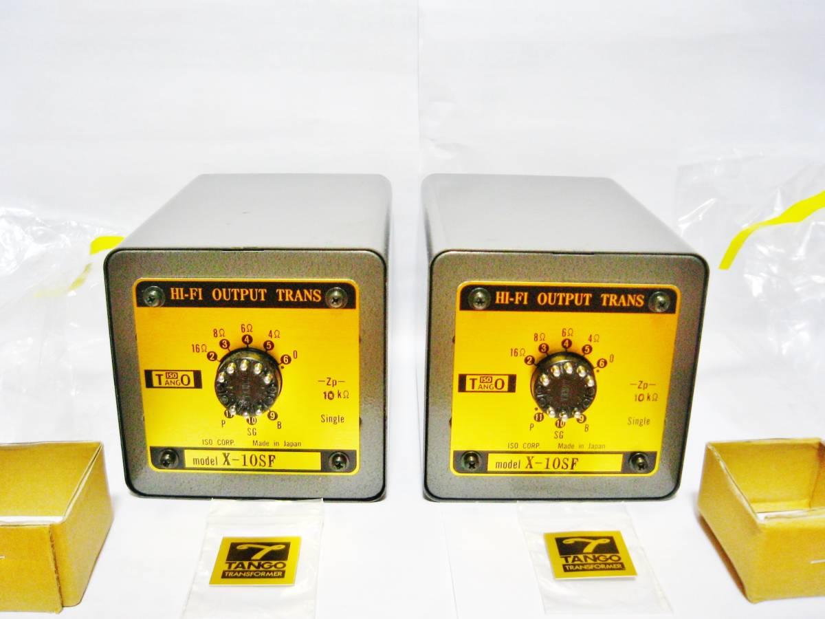 ISO TANGO X-10SF 最高級シングルアンプ用出力トランス 未使用 2個ペア 211 845 向け タ