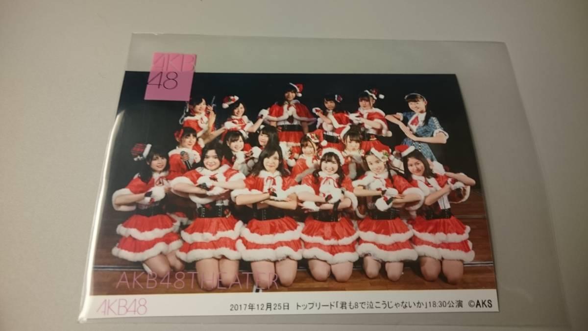 AKB48チーム8 12/25(月) トップリード「君も8で泣こうじゃないか」公演 18:30 生写真 L版 ①