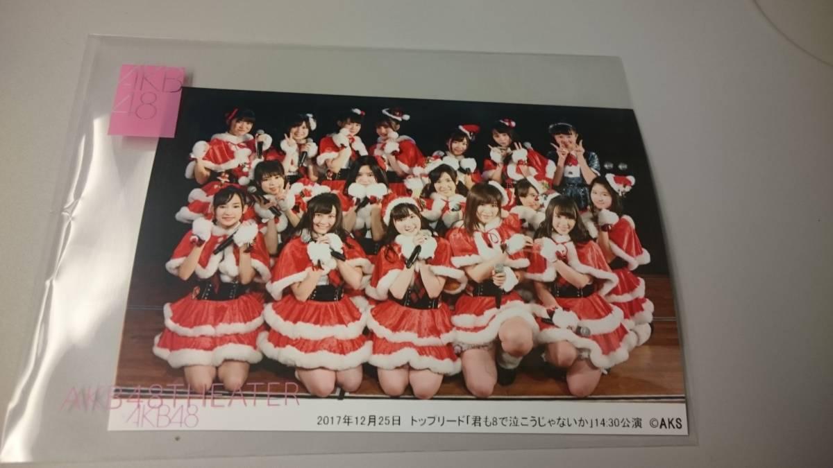 AKB48チーム8 12/25(月) トップリード「君も8で泣こうじゃないか」公演 14:30 生写真 L版 ①