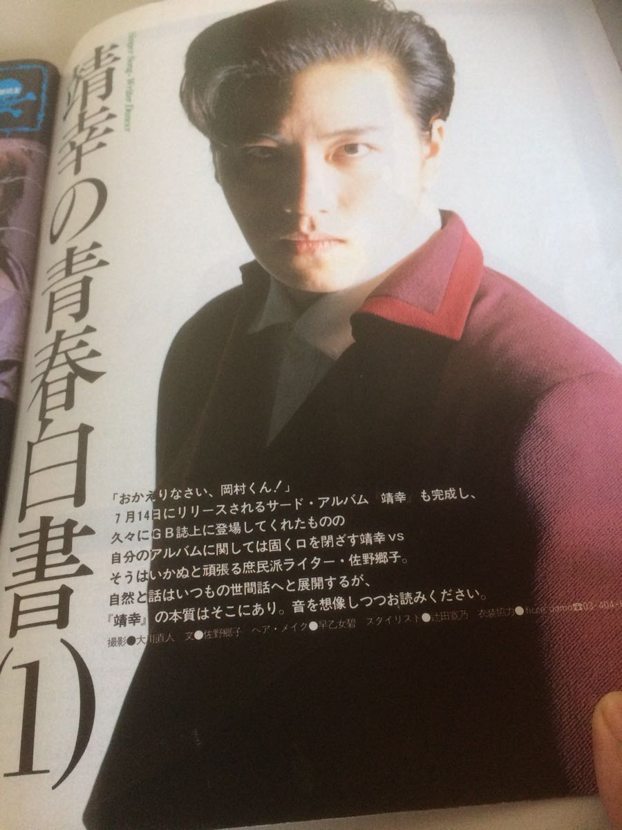 岡村靖幸 80年代 雑誌 切り抜き 17ページ 靖幸 インタビュー 含む