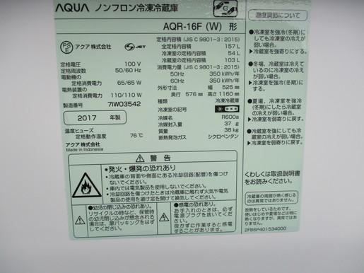 【消費税なし・最高級美中古品】AQR-16F(W)/AQUA/アクア/冷蔵庫/157L/右開き/2ドア/ミルク/17年製_画像10