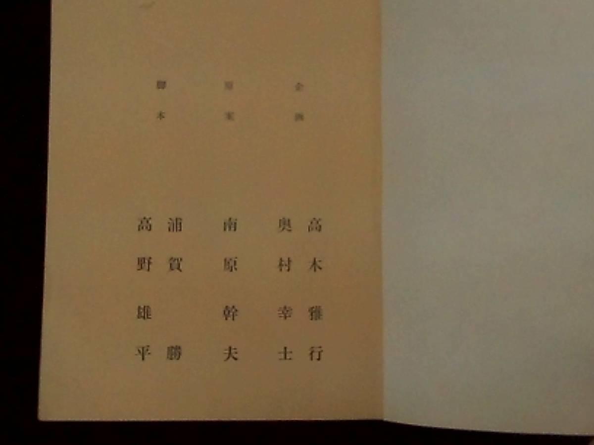 ヤフオク! - 博徒二枚鑑札 日活映画 準備稿台本 1969年 高野...