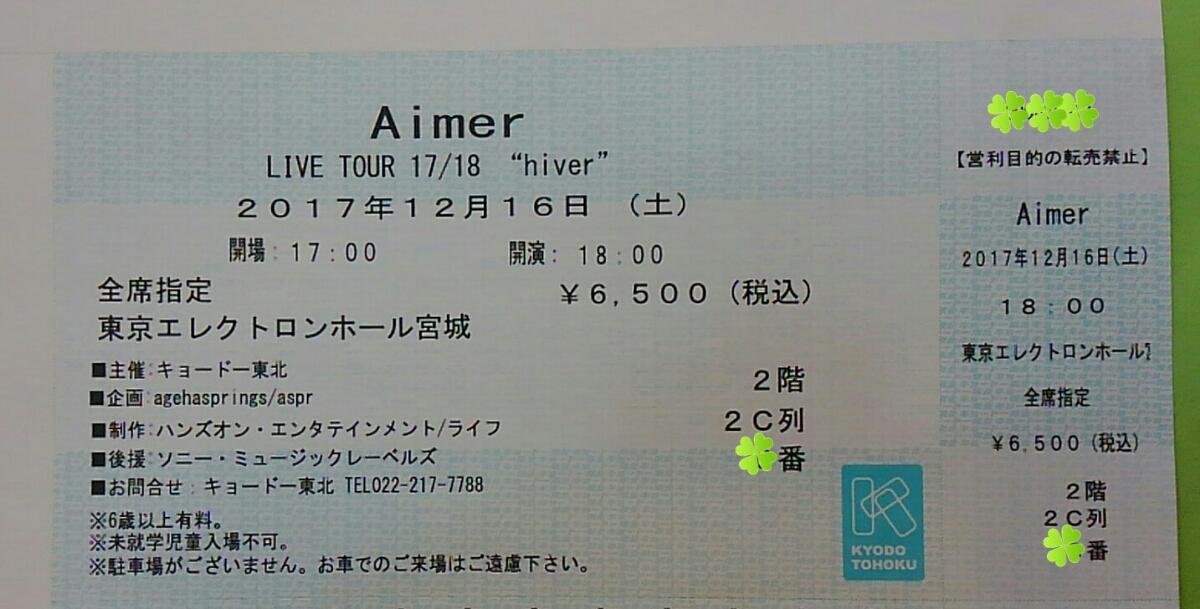 12/16(土)Aimer エメ『hiver』仙台公演(東京エレクトロンホール宮城)チケット1枚 2階2Cエリア最前列 送料込!