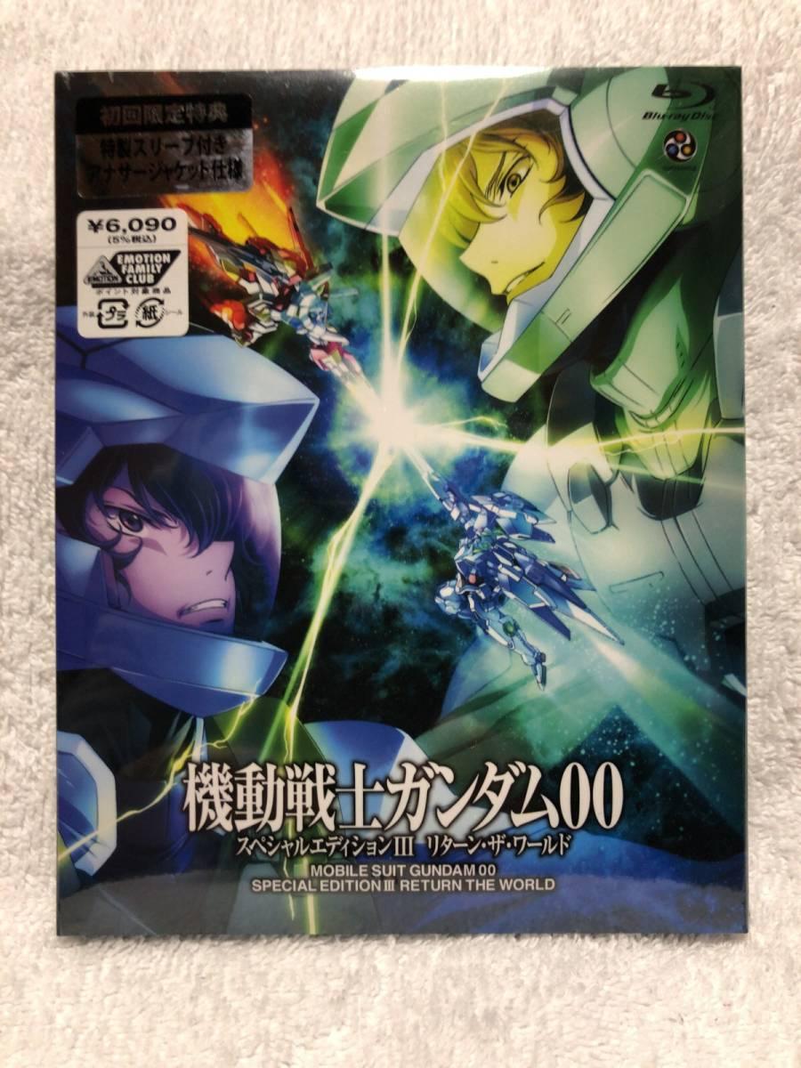 送料無料◆新品◆BD[機動戦士ガンダム00(OO/ダブルオー)スペシャルエディションI・II・III(Ⅰ・Ⅱ・Ⅲ/1・2・3)初回限定版]全3巻セット