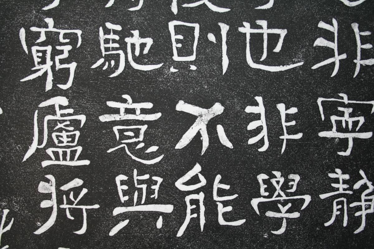 掛軸 拓本 「諸葛亮誡子書」 拓片   BH17