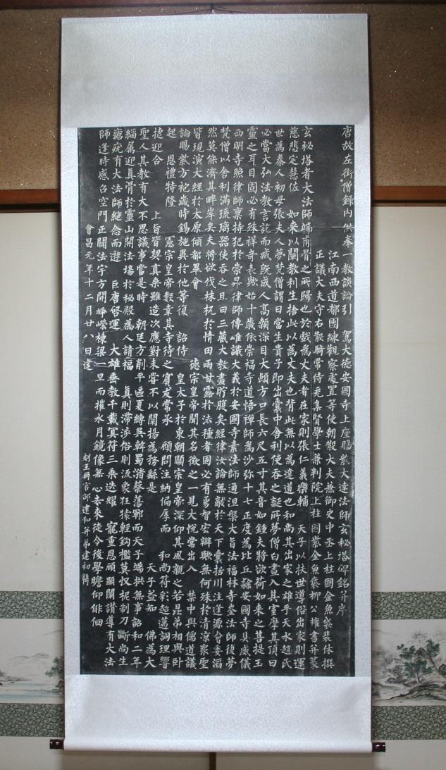 掛軸 拓本 柳公権 「玄秘塔碑」 拓片   AH55