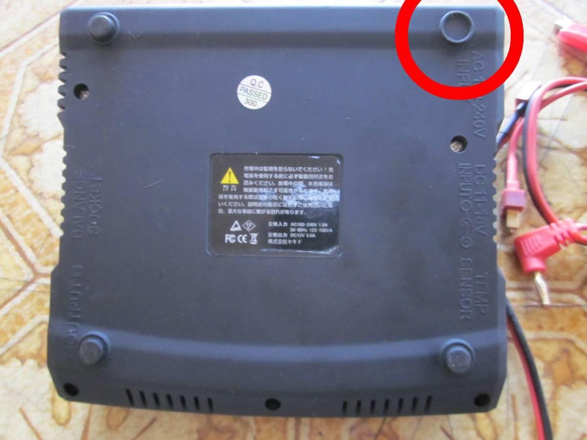 同梱不可セキド・パーフェクトネオ充電器中古ジャンク扱い_画像2