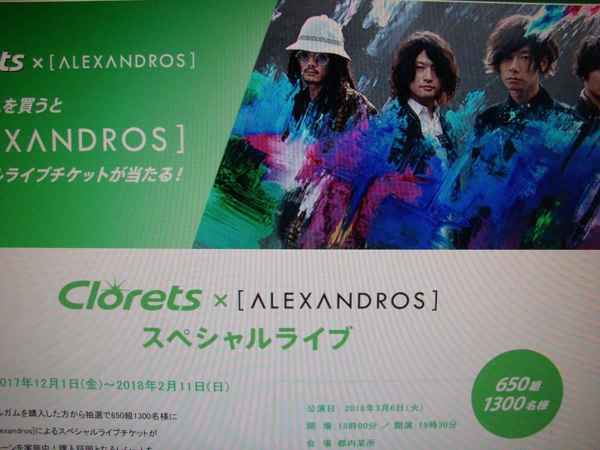 クロレッツ:アレクサンドロスライブ