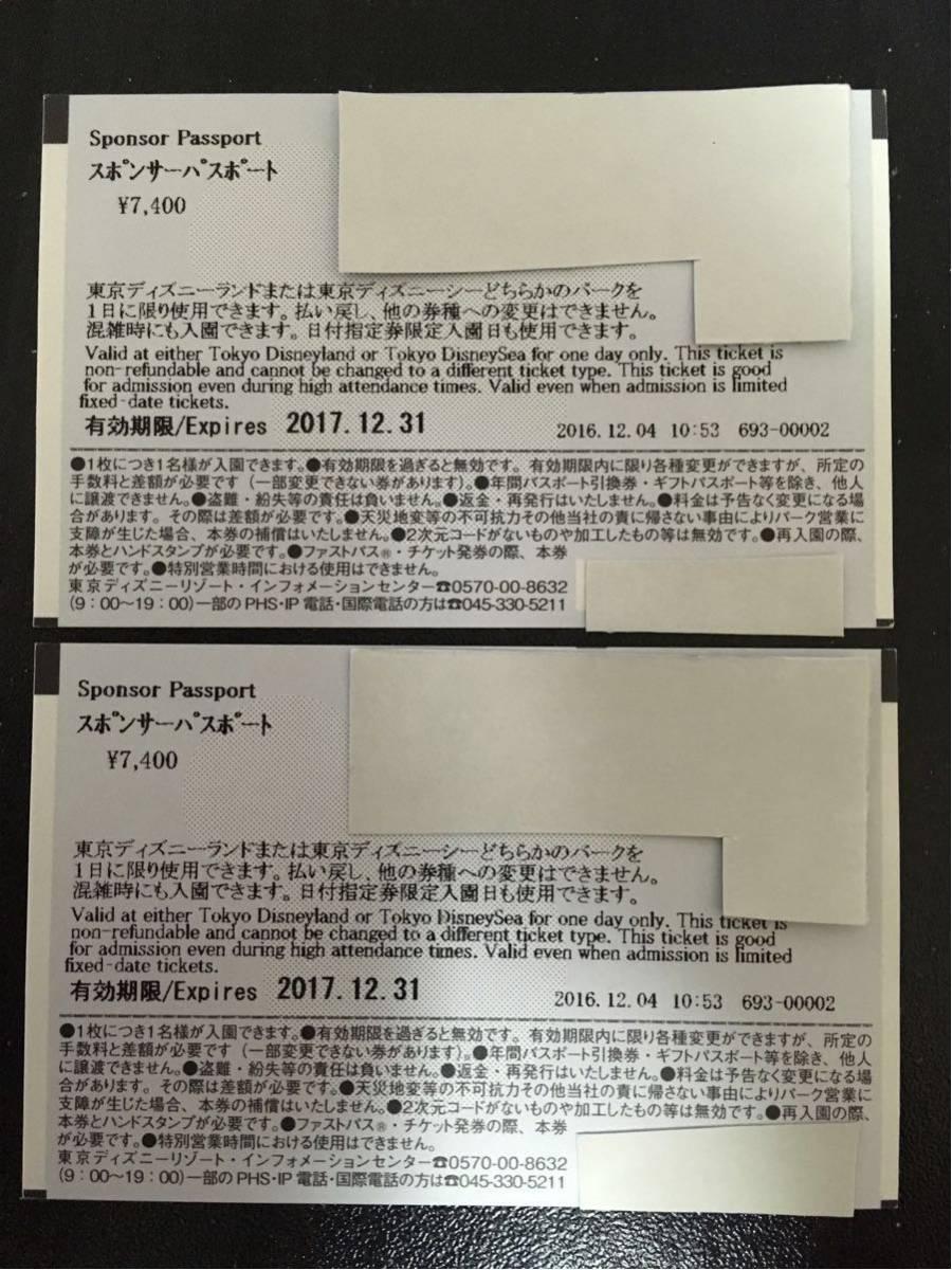 ディズニーリゾート共通券☆2枚セット 2017年12月31日まで_画像2
