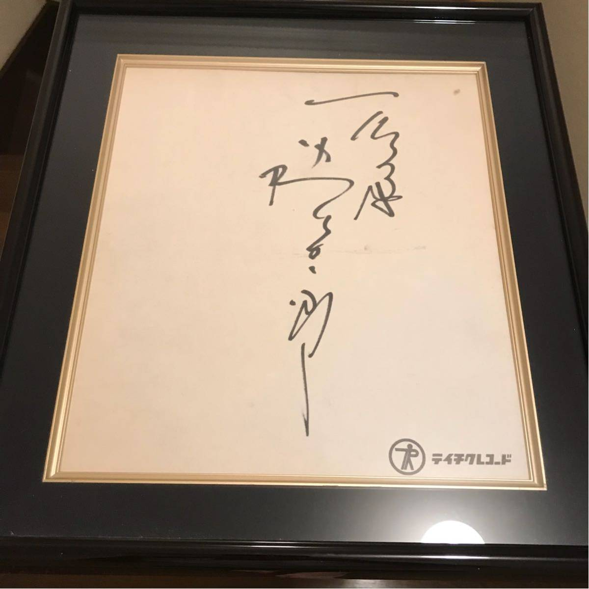 石原裕次郎 直筆サイン 色紙 テイクレコード 額縁 付き