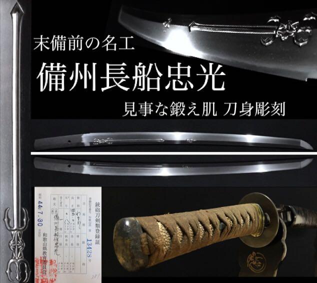 初品 研ぎ上がり『備州長船忠光』末備前直刃の名手 見事な刀身彫刻 江戸時代変わり塗鞘拵