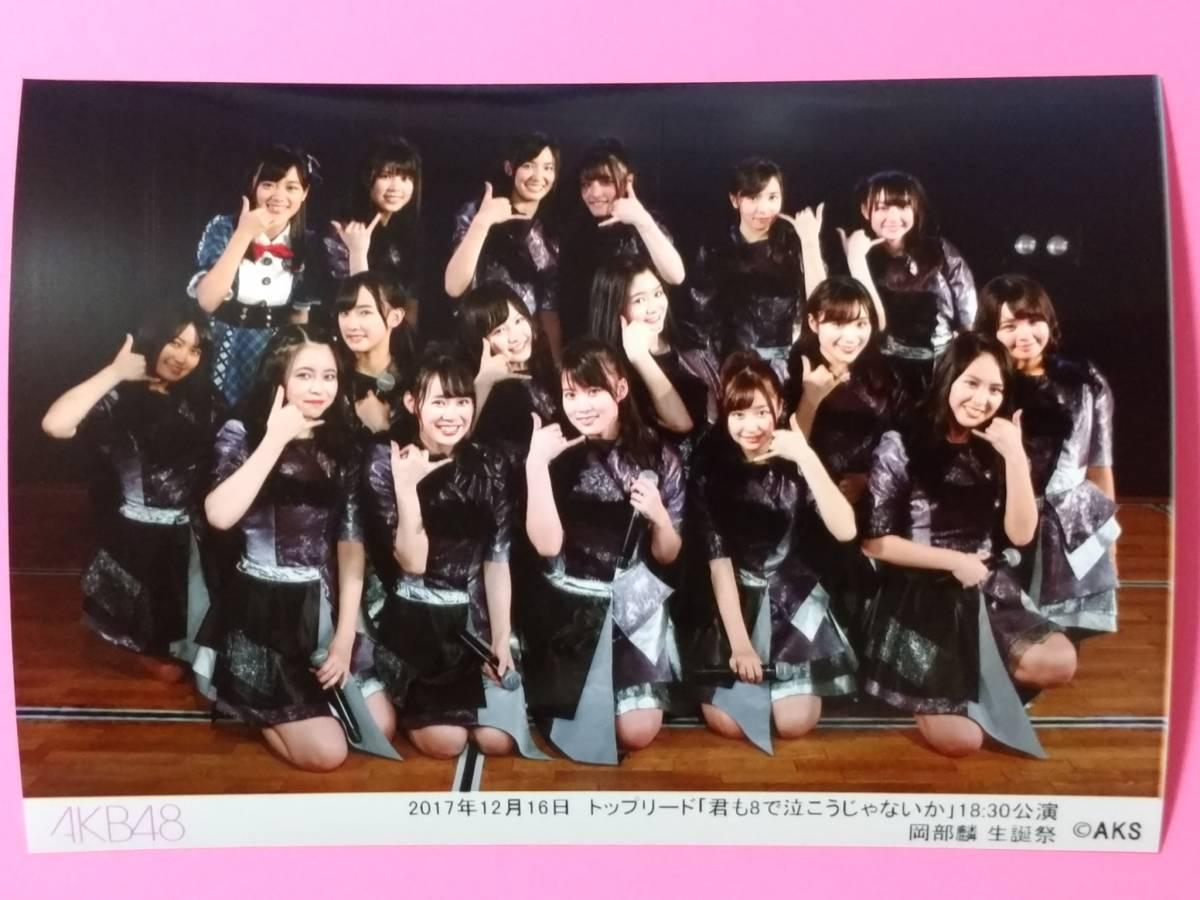 AKB48 12/16 18:30 チーム8 トップリード 岡部麟生誕祭 劇場公演 生写真