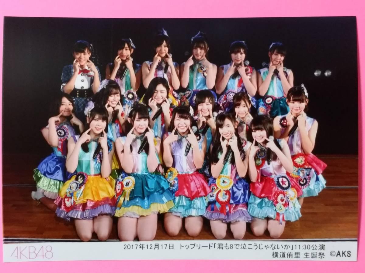 AKB48 12/17 11:30 チーム8 トップリード 横道侑里生誕祭 劇場公演 生写真