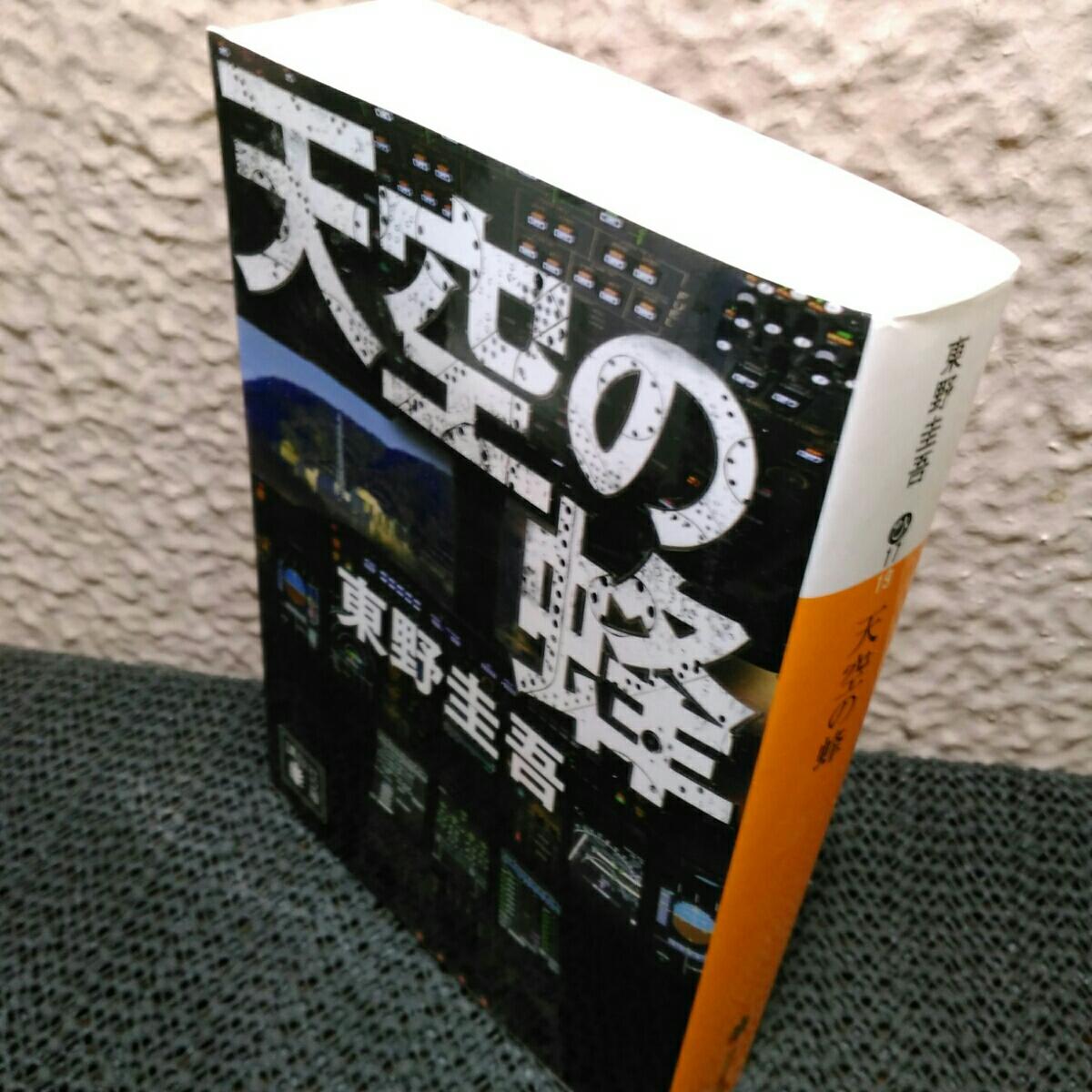 天空の蜂 東野圭吾_画像2