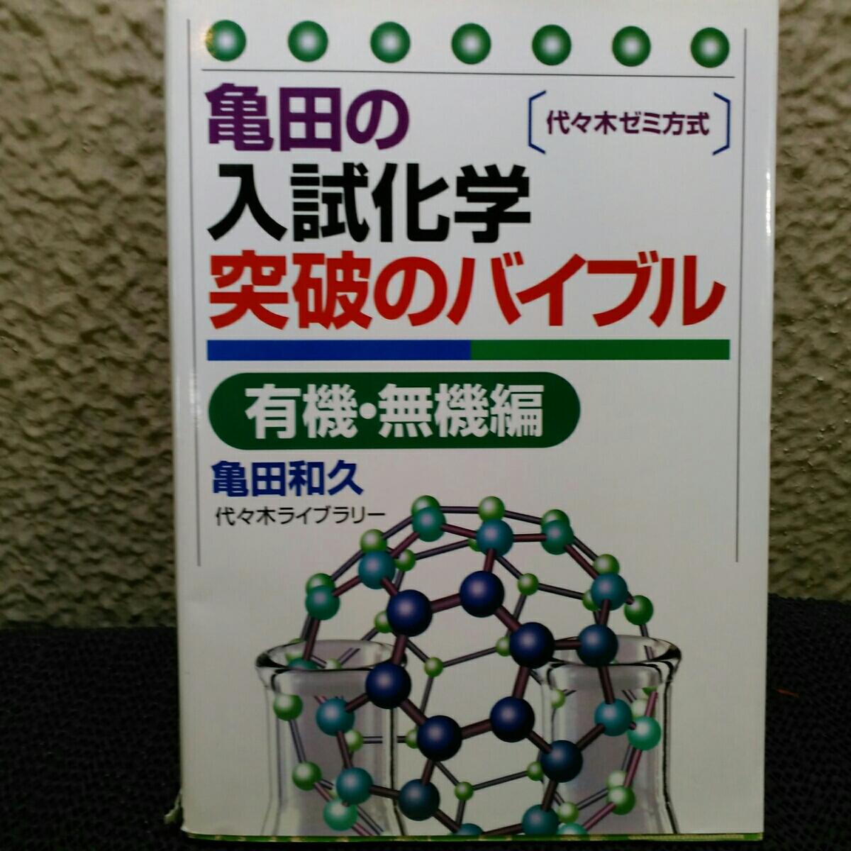 亀田の 入試化学突破のバイブル_画像1