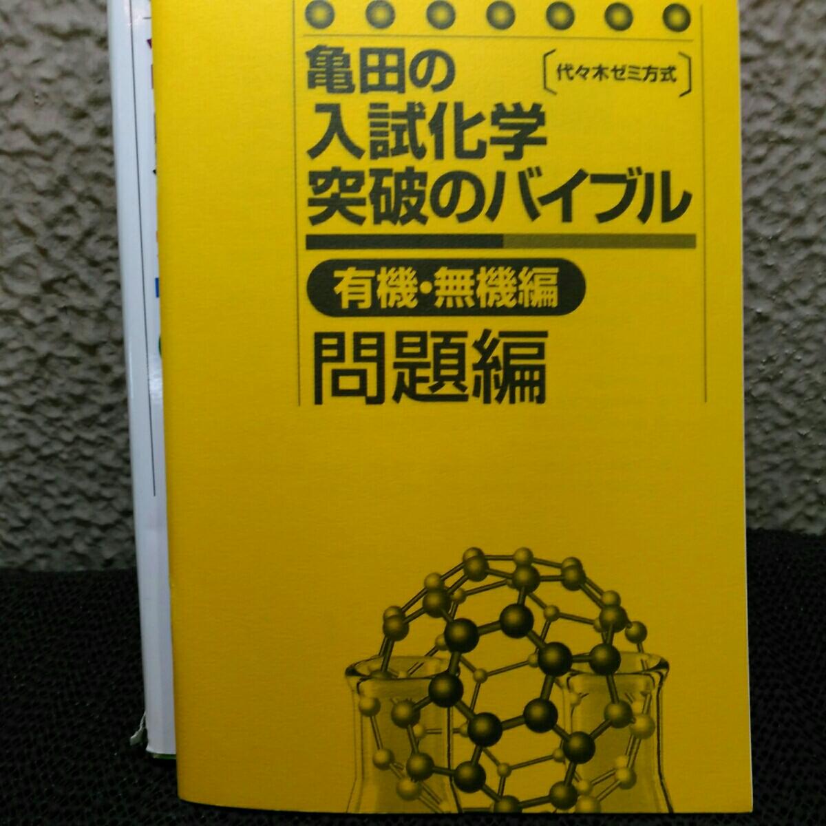 亀田の 入試化学突破のバイブル_画像2