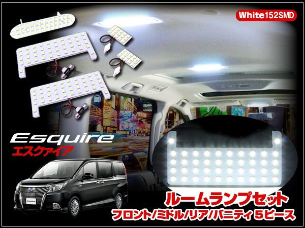 80 エスクァイア 前期 LEDルームランプ 超高輝度 SMD152連 ホワイト 5ピース ESQUIRE ルーム球 フロント/センター/バニティー _画像1