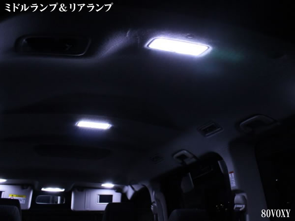 80 ノア 前期 LEDルームランプ 超高輝度 SMD152連 ホワイト 5ピース NOAH ルーム球 フロント/ミドル/リア/バニティー _画像8