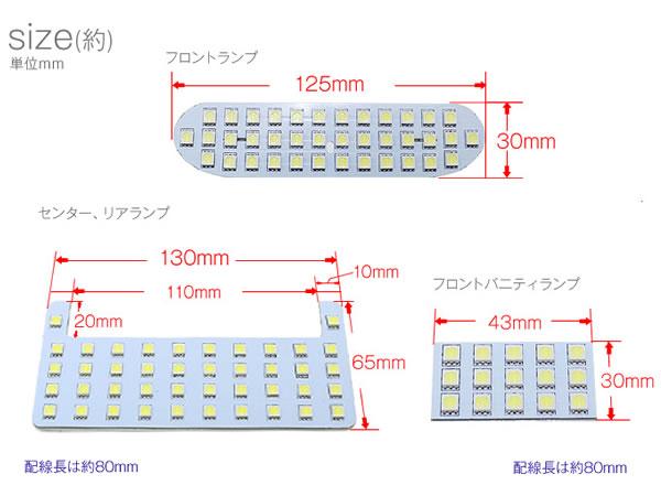 80 ヴォクシー 前期 LEDルームランプ 超高輝度 SMD152連 ホワイト 5ピース VOXY 煌 ルーム球 フロント/ミドル/リア/バニティー _画像4