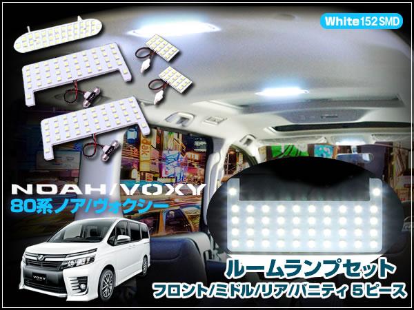 80 ヴォクシー 前期 LEDルームランプ 超高輝度 SMD152連 ホワイト 5ピース VOXY 煌 ルーム球 フロント/ミドル/リア/バニティー _画像1