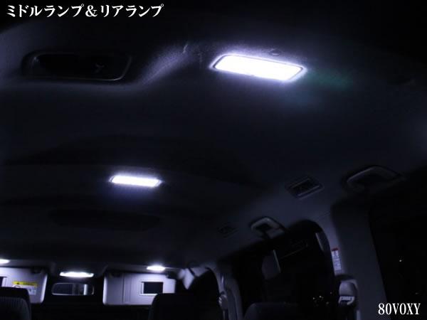 80 ヴォクシー 前期 LEDルームランプ 超高輝度 SMD152連 ホワイト 5ピース VOXY 煌 ルーム球 フロント/ミドル/リア/バニティー _画像8