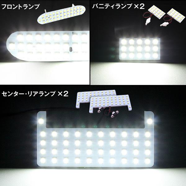 80 エスクァイア 前期 LEDルームランプ 超高輝度 SMD152連 ホワイト 5ピース ESQUIRE ルーム球 フロント/センター/バニティー _画像3